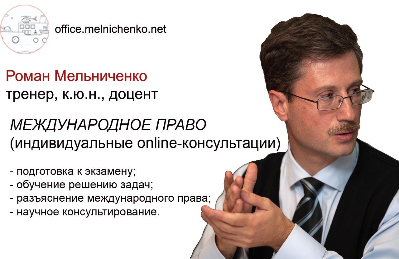 Перейти на индивидуальное online-консультирование по международному праву Мельниченко Р.Г.