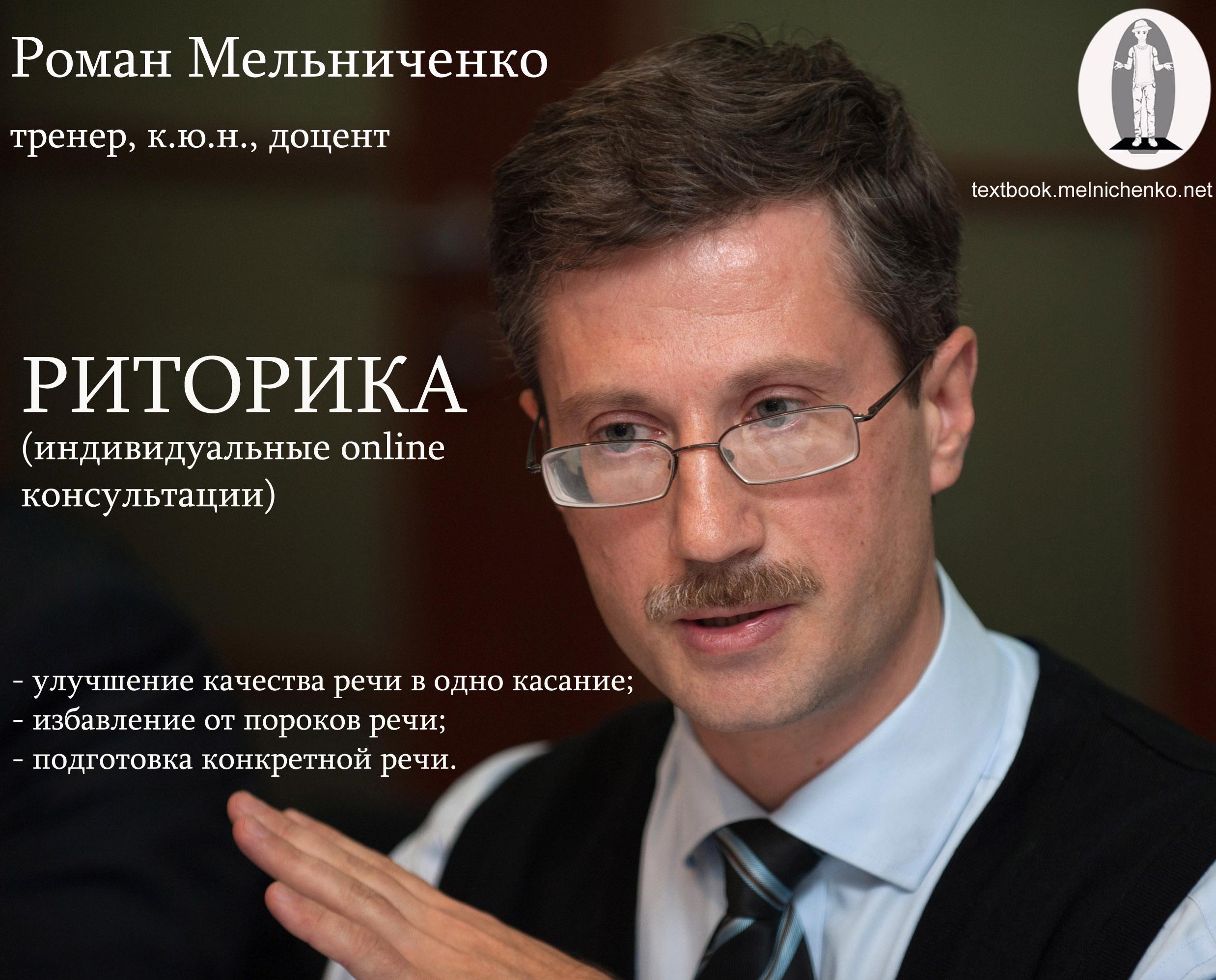 Перейти на индивидуальное online-консультирование по риторике с Мельниченко Р.Г.